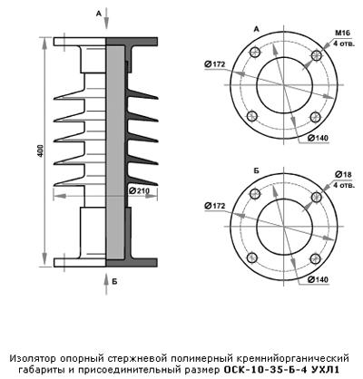 изолятор оск 10 35 3 ухл1
