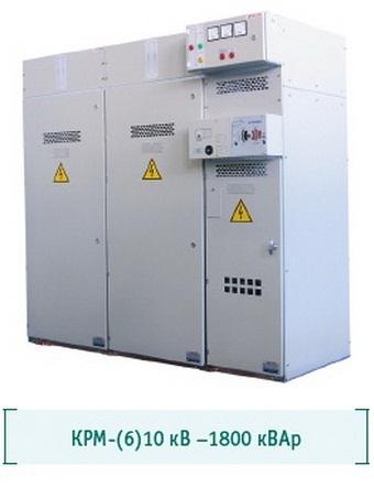 Нерегулируемые установки компенсации реактивной мощности типа КРМ-6(10) напряжением 6 кВ и 10 кВ,частотой 50 Гц...
